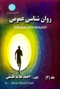 روان شناسی عمومی 3