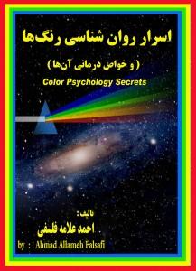 اسرار روان شناسی رنگ