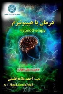 درمان با هیپنوتیزم