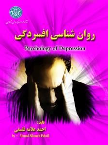 روان شناسی افسردگی