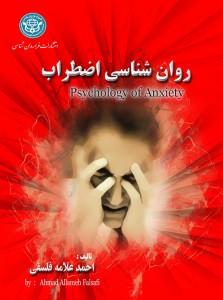 روان شناسی اضطراب