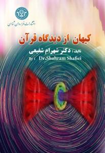 کیهان از دیدگاه قرآن
