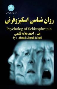 schizofrenias