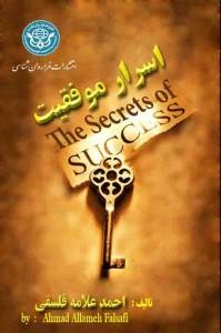 اسرار  موفقیت