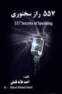 557 راز سخنرانی