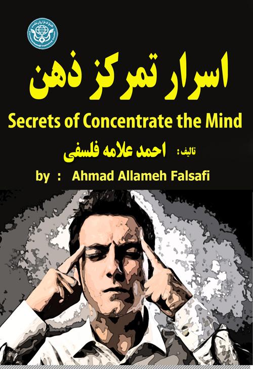 اسرار تمرکز ذهن