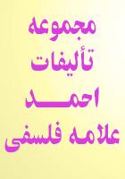 مجموعه تالیفات احمد علامه فسلفی