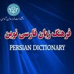 persian dictionary 6s