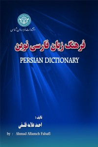 persian dictionary 6s