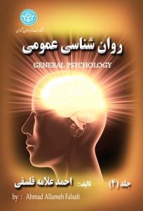 روان شناسی عمومی 4