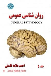 روان شناسی عمومی 5