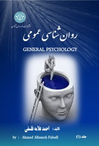 روان شناسی عمومی 1