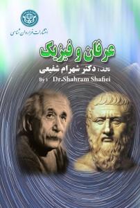 عرفان و فیزیک