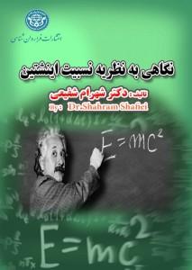 نگاهی به نظریه نسبیت اینشتین 2