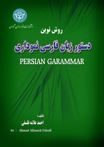 persian dictionary 7s