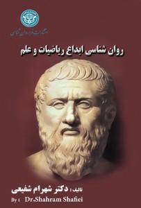 روان شناسی ابداع ریاضیات و علم