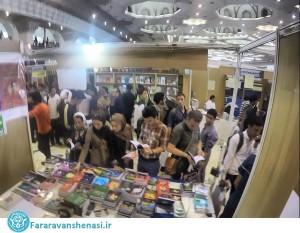 نمایشگاه کتاب.