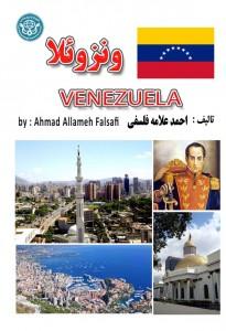 venezuela sss